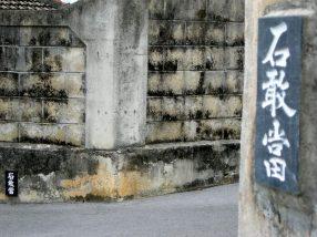 calles de Yoza, Itoman