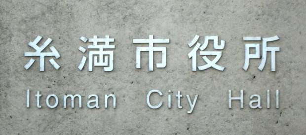 Municipalidad de Itoman