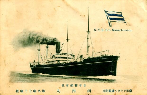 Kawachi Maru