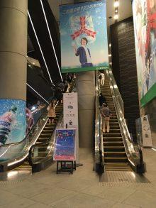 Estación de trenes Oshiage
