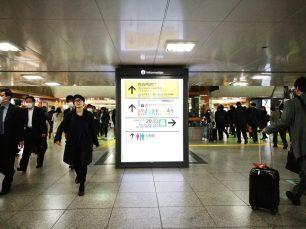 Estación de trenes de Tokyo de JR