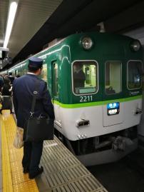 Estación Demachiyanagi