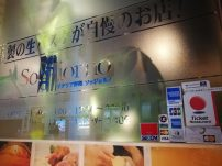 ¿Ticket Restaurant en Japón?