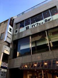 Neko Café Baron