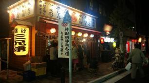 Higashi Nihon Bashi.